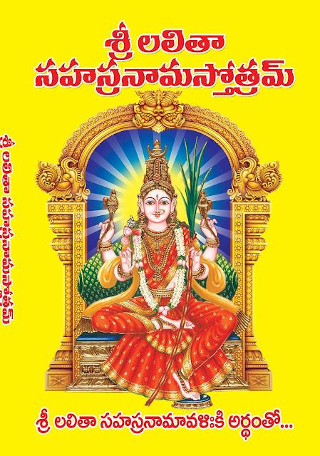 లలిత సహస్రనామస్తోత్రం (క్రౌన్) | Lalitha Sahasranama Stotram (Crown) | GRANTHANIDHI | MOHANPUBLICATIONS | bhaktipustakalu
