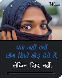 Zid-Shayari-Urdu