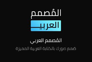 المصمم العربي - تطبيق اندرويد للكتابة على الصور باللغة العربية و الانجليزية
