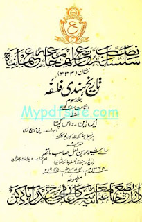 tareekh-e-hindi-falsafa-volume-003