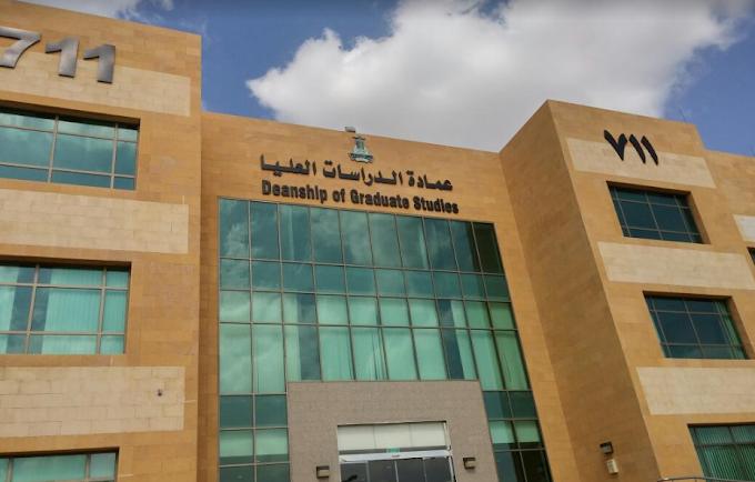 المنح الدراسية لبرامج الدراسات العليا بجامعة الملك عبد العزيز 2019/2020