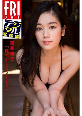 [Manga] FRIDAY デジタル写真集 (小池里奈、川村ゆきえ、筧美和子、久松郁実) Raw Download