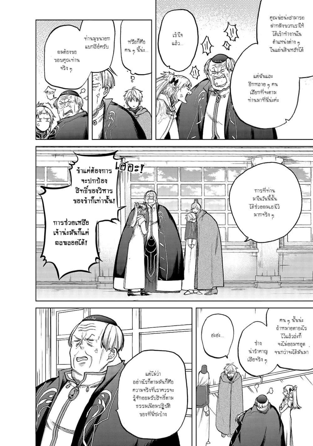 อ่านการ์ตูน Saihate no Paladin ตอนที่ 22 หน้าที่ 8