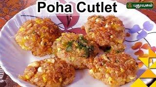 Poha Cutlet   Taste2Health   Good Morning Tamizha 30-11-2016   Puthuyugam Tv