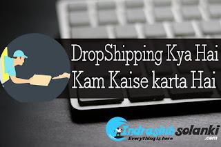 DropShipping _kaam_kaise_karta_hai