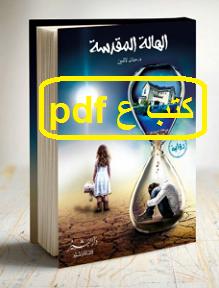 تحميل رواية الهالة المقدسة pdf حنان لاشين