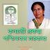 কন্যাশ্রী প্রকল্প  KANYASHREE PRAKALPA (West Bengal)