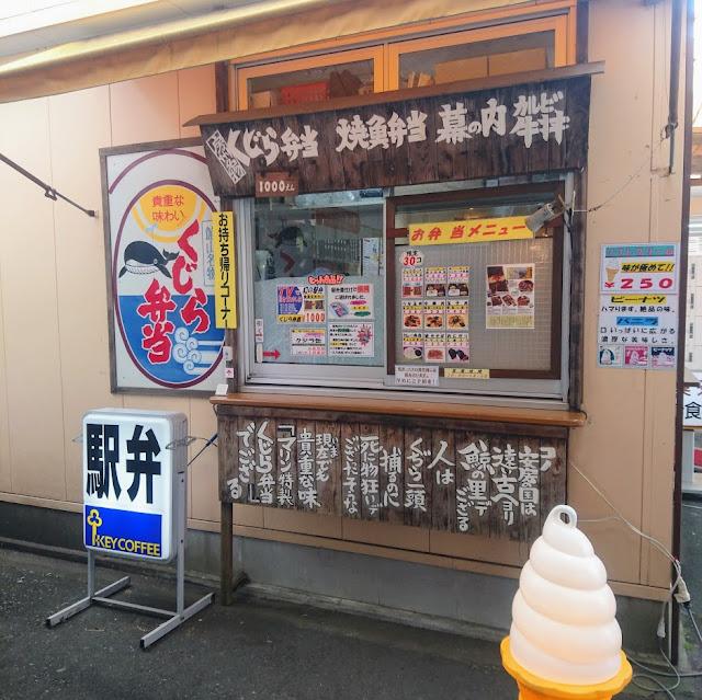 館山駅 喫茶マリン 鯨弁当