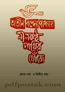 NilKontho Pakhir Khoje by Atin Bandyopadhyay ebook