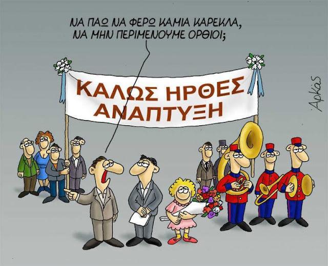 """""""Στην Ελλάδα αργεί η ανάπτυξη. Δεν έχουμε γίνει ακόμα Γουατεμάλα!"""""""