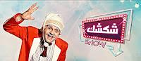 برنامج شكشك شو 4/3/2017 الحلقة 1 مصطفى خاطر و على ربيع