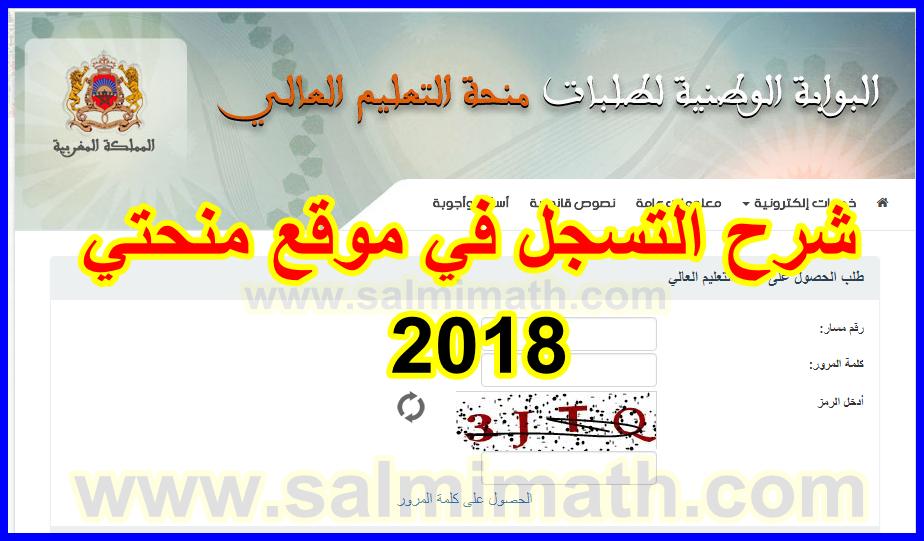 حصريا ! طريقة التسجيل في موقع منحتي minhaty.ma للحصول على منحة 2018/2019