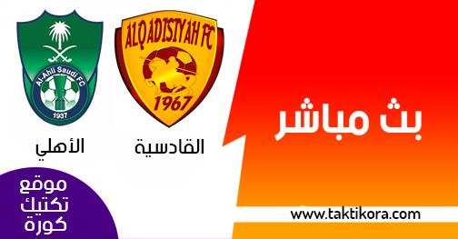 مشاهدة مباراة الاهلي والقادسية بث مباشر اليوم 08-03-2019 الدوري السعودي