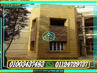 واجهات منازل مصرية حجر