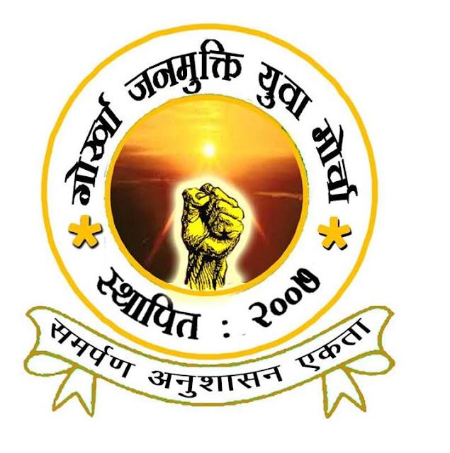 gorkha janmukti yuwa morcha logo