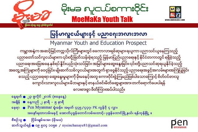 မိုးမခ လူငယ္စကားဝိုင္း (MoeMaKa Youth Talk) ဖိတ္ၾကားအပ္ပါသည္ (ဇူလိုုင္ ၂၃၊ ၂၀၁၆၊ စေနေန႔)