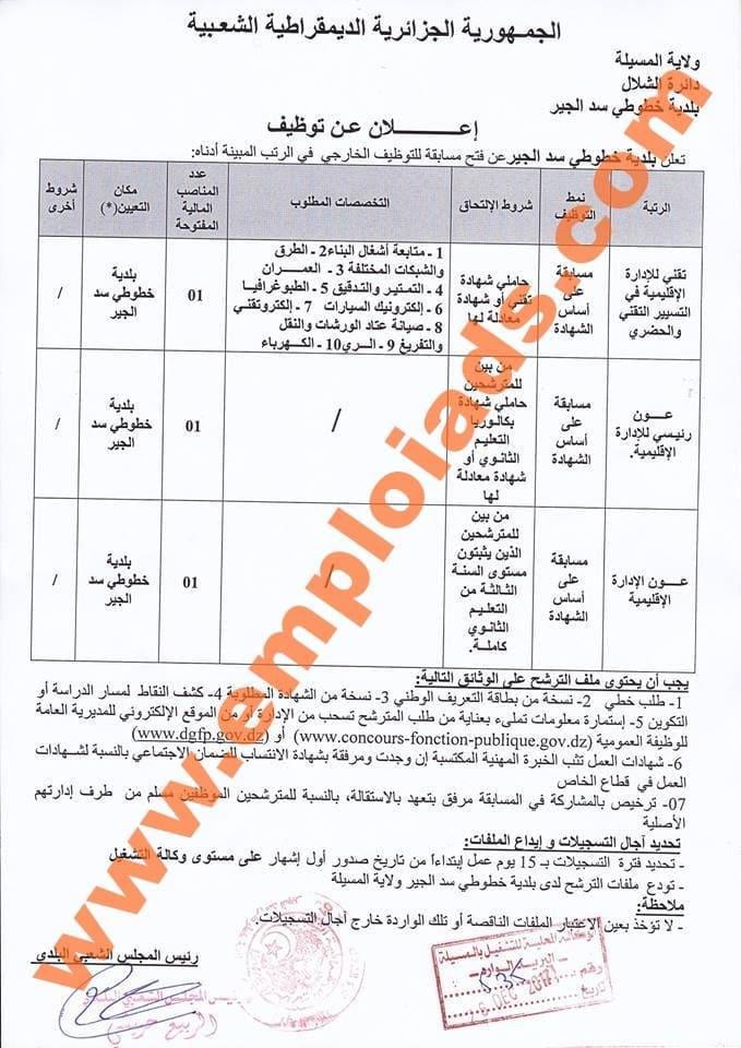 اعلان مسابقة توظيف ببلدية خطوطي سد الجير ولاية المسيلة ديسمبر 2017