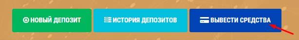 Регистрация в Panther-Trade 5