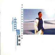Huang Zhong Kun (黃仲昆) - You Duo Shao Ai Ke Yi Chong Lai (有多少愛可以重來)