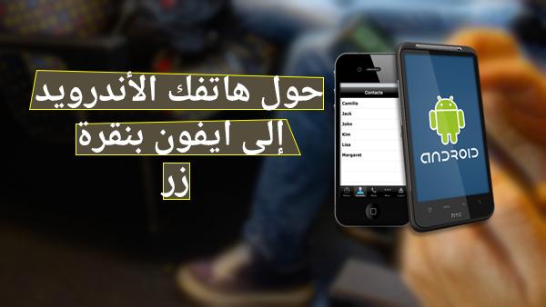 كيفية تحويل هاتف الأندرويد إلى الايفون بنقرة زر !!