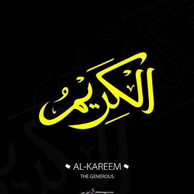صور الله 2020 صور مكتوب عليها لفظ الجلالة الله مصراوى الشامل