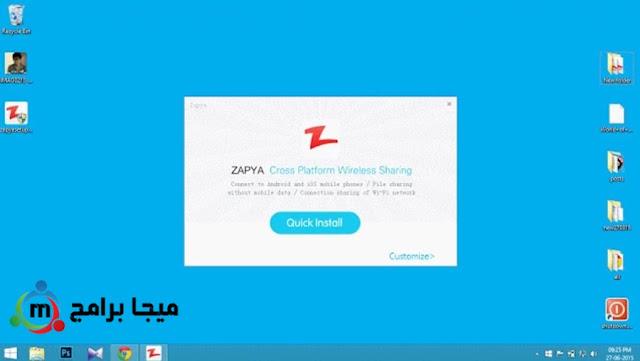 برنامج zapya لنقل الملفات للأندرويد والكمبيوتر