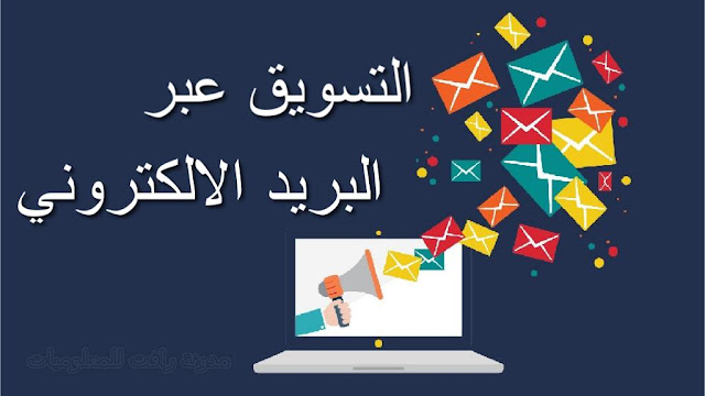 http://www.rftsite.com/2019/03/email-marketing.html
