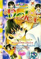 ขายการ์ตูนออนไลน์ Doki เล่ม 3