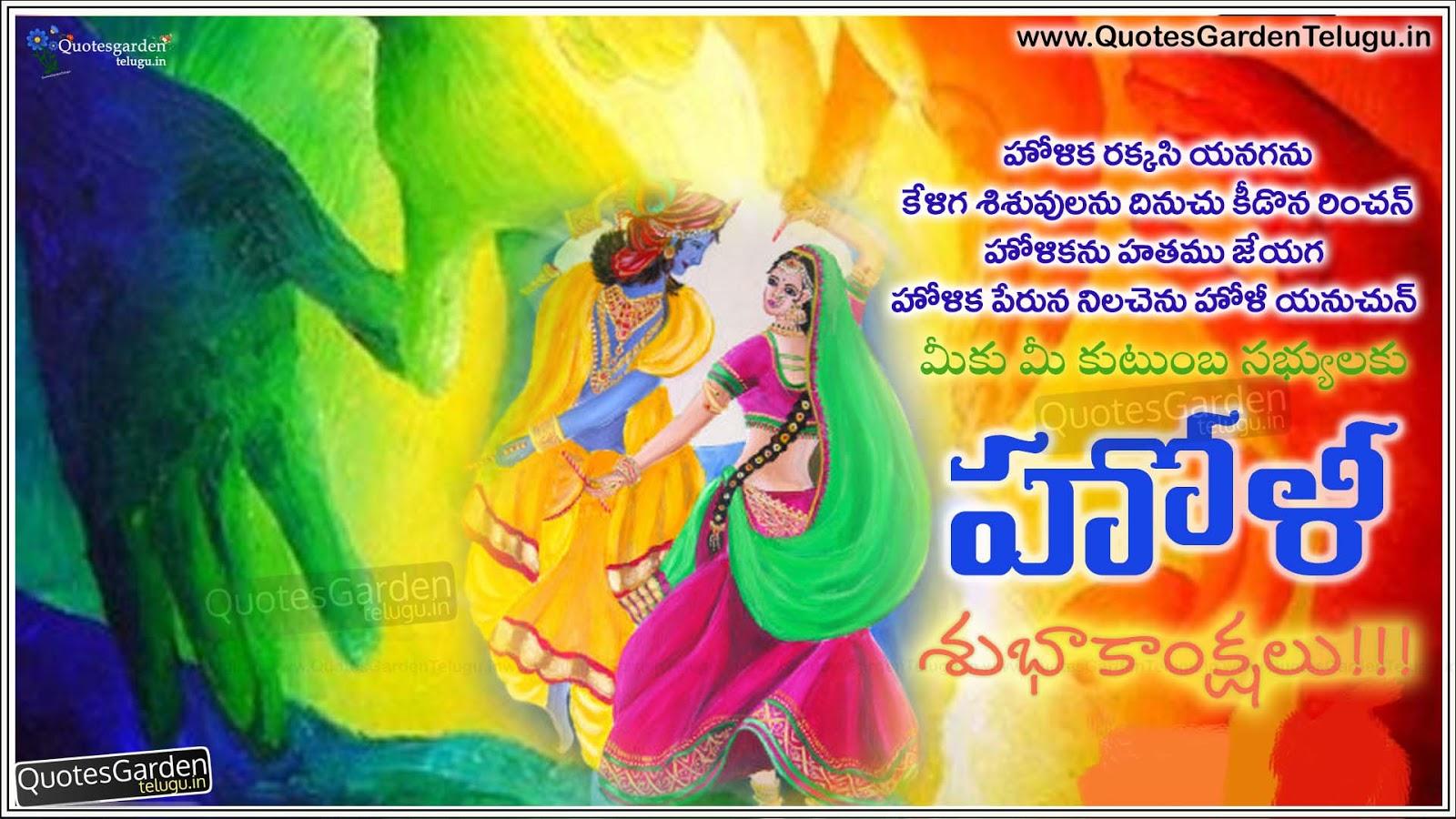 Telugu holi images telugu holi quotations telugu holi messages telugu holi kavithalu poems greetings kristyandbryce Images