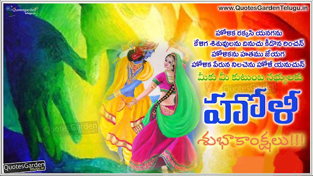 Telugu Holi Kavithalu poems greetings