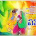 Telugu Holi images - Telugu Holi Quotations - Telugu Holi messages