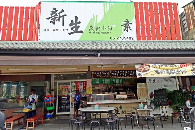 新生蔬食小館~嘉義市素食
