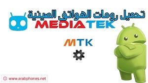 موقع تحميل رومات تعريفات وأدوات الهواتف الصينية MTK