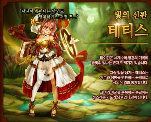Dragon Blaze Korean Version: The Titans (Information, Skills)