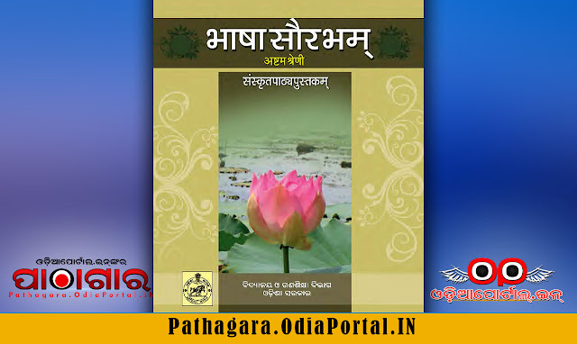 Read online or Download Bhasa Souravam (भाषा सौरभम्) [Sanskrit] Text Book of Class -8 (Astama), published by School and Mass Education Dept, Odisha Govt. and prepared by Board of Secondary Education, Odisha. This book also prescribed for all Secondary High Schools in Odisha by BSE (Board of Secondary Education), This book now distributed under Odisha Primary Education Programme Authority (OPEPA).