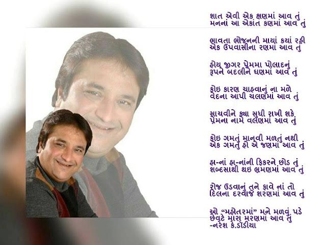 Shant Evi Ek Chhan Ma Aav Tu Gujatati Gazal By Naresh K. Dodia