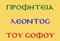 ΛΕΟΝΤΟΣ ΤΟΥ ΣΟΦΟΥ