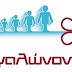 Μεγαλώνοντας: Τα προβλήματα και οι προκλήσεις της ηλικιακής μετάβασης
