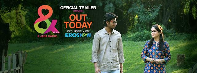 Watch '& Jara Hatke' Official Trailer | Mrinal Kulkarni, Shivani Rangole