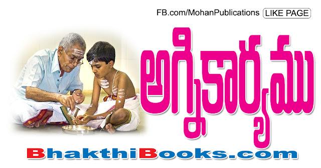 అగ్నికార్యము | Agnikaryam | Sandhya Vandanam | Sandhya Namaskaram | Agnikaryam | Brahma Yagnam |  Eating Prayer | Bhojana Vidhi or Parishechana - Eating Procedure With Sanskrit Prayer | Aupasana | Mohanpublications | Granthanidhi | Bhakthipustakalu | Bhakthi Pustakalu | Bhaktipustakalu | Bhakti Pustakalu | BhakthiBooks | MohanBooks | Bhakthi | Bhakti | Telugu Books | Telugubook