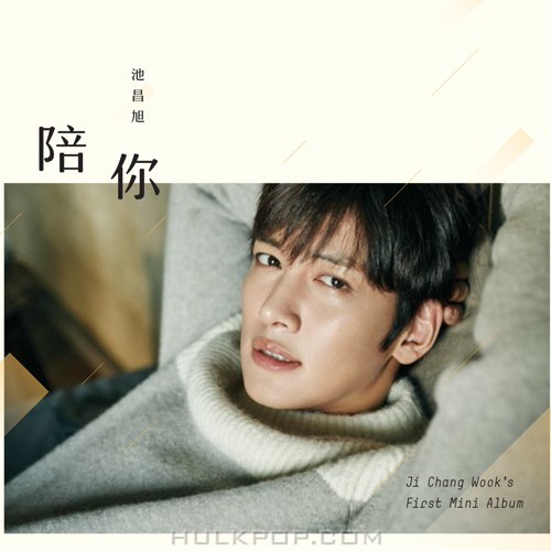 Ji Chang Wook – Be With You (FLAC)