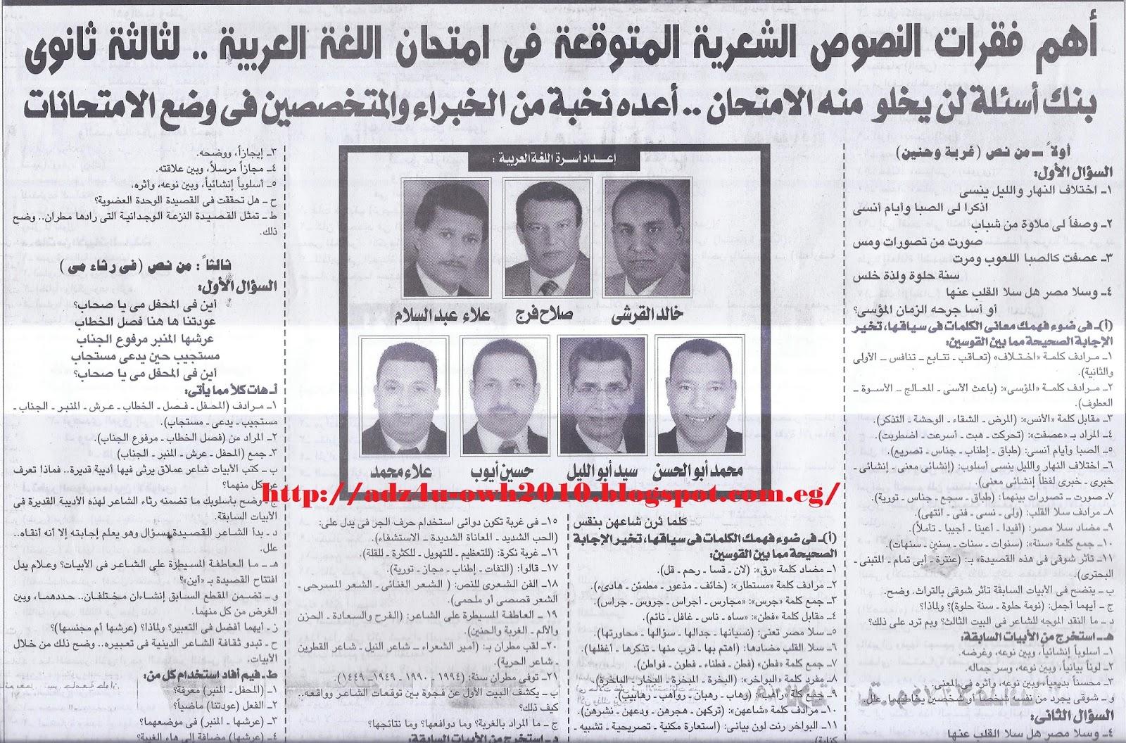 اهم توقعات النصوص للثانوية العامة.. ملحق الجمهورية التعليمي Scan0024