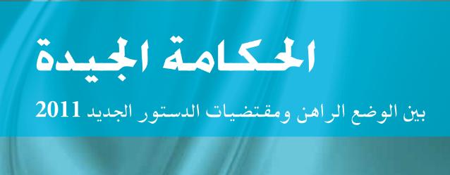الحكامة الجيدة بين الوضع الراهن و مقتضيات دستور 2011