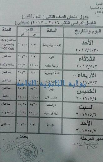 جدول امتحانات الصف الثاني الاعدادي الترم الثاني 2017 محافظة الجيزة