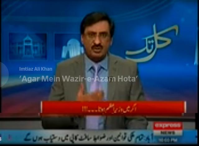 Agar Mein Wazir-e-Azam Hota