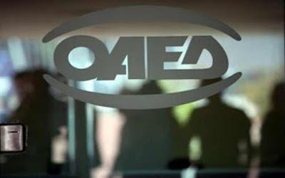 Τρέξτε να προλάβετε: Ο ΟΑΕΔ ανακοίνωσε νέο πρόγραμμα πλήρους απασχόλησης κοινωφελούς χαρακτήρα....