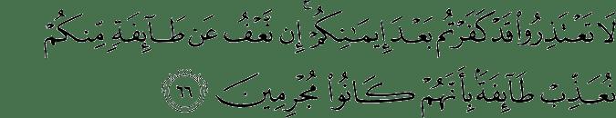 Surat At Taubah Ayat 66