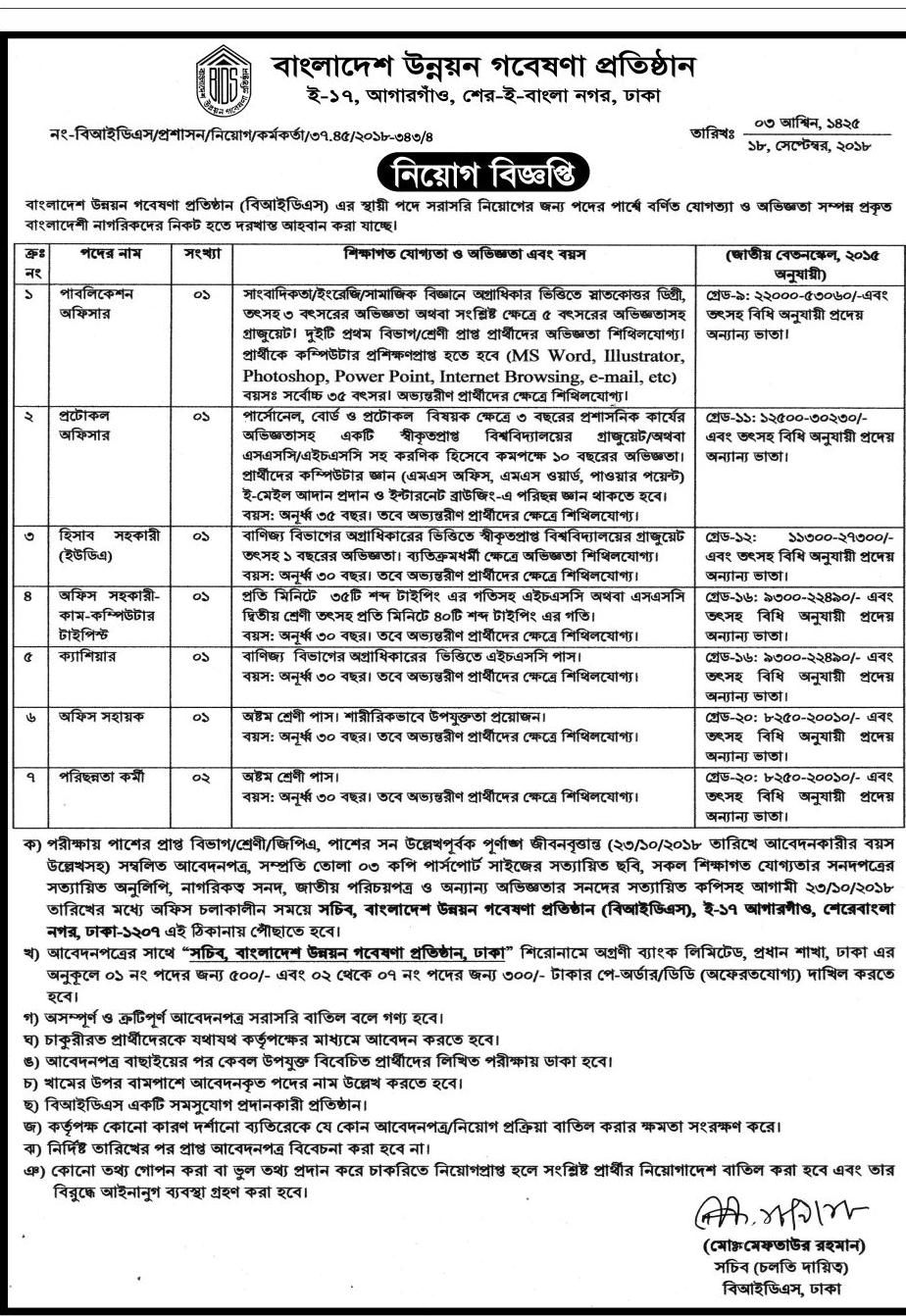 Bangladesh Institute of Development Studies Job Circular 2018