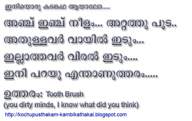 Kochupusthakam Mallu Kambikathakal Pdf Aunty Stories -1629