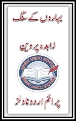 Baharon ke sung novel by Zahida Perveen pdf